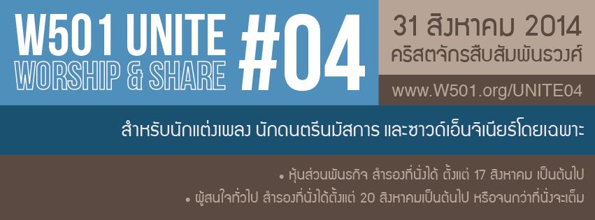 unite-4