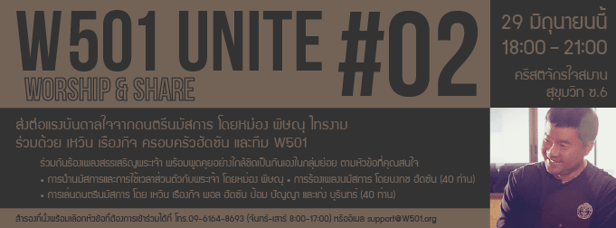 UNITE02_WP_PagePhoto