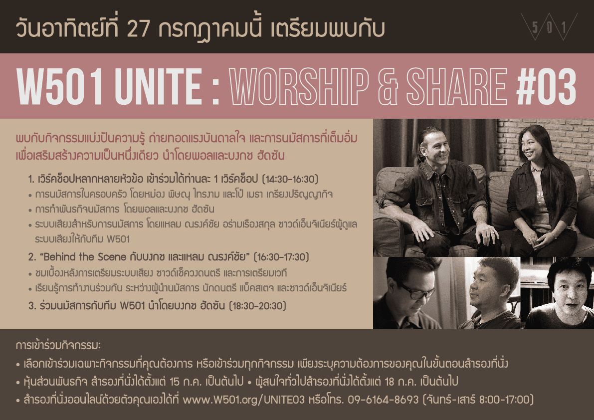CRE_UNITE03_Poster_Launch_A3